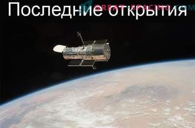 De nieuwste ontdekkingen en geweldige foto's van Hubble